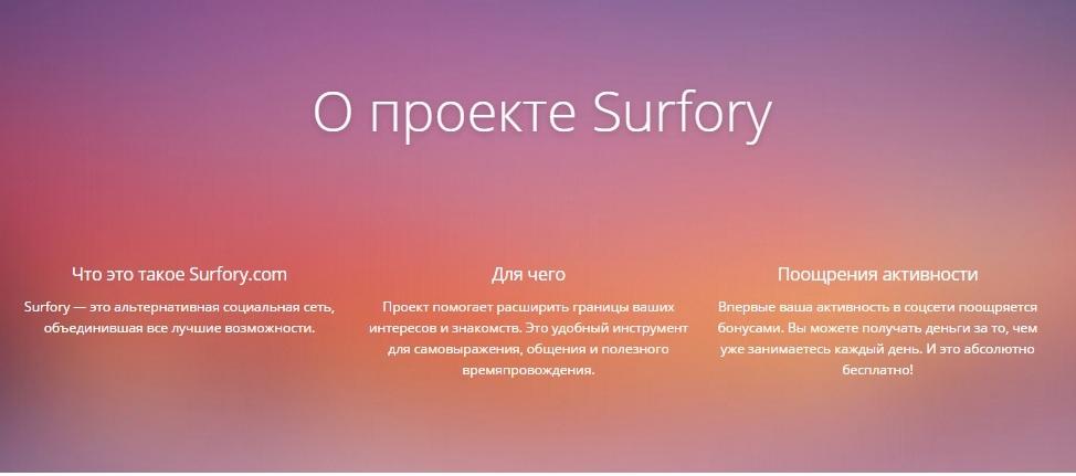 Surfory02