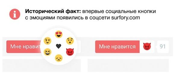Социальные кнопки с эмоциями